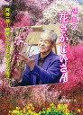 福島の花さかじいさん 阿部一郎?開墾した山を花見山公園に? (感動ノンフィクションシリーズ) [ 森