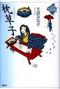 21世紀版少年少女古典文学館(第4巻) 枕草子 [ 興津要 ]