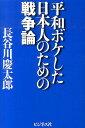 平和ボケした日本人のための戦争論 [ 長谷川慶太郎 ]