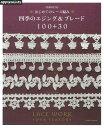 はじめてのレース編み四季のエジング&ブレード100+30増補改訂版 (Asahi Original アップルミンツ)