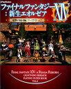 ファイナルファンタジー14:新生エオルゼア電撃の旅団編プレイ...