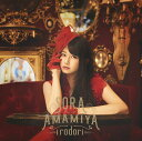 irodori (初回限定盤 CD+DVD) [ 雨宮天 ]...