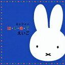 miffy は・じ・め・て シリーズ::ミッフィー は・じ・め・て えいご [ (キッズ) ]