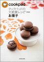 クックパッドの大絶賛レシピ「決定版」お菓子 [ クックパッド株式会社 ]