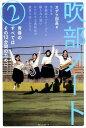 吹部ノート(2) 全日本吹奏楽コンクールへと綴られた想いひたむきな高 青春のすべてはその12分間のために [ オザワ部長 ]