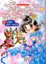 【送料無料】プリンセス☆マジック ティア(4) [ ジェニー・オールドフィールド ]