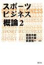 スポーツビジネス概論(2) [ 黒田次郎 ]