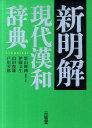 新明解現代漢和辞典 [ 影山輝國 ]