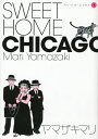 Sweet Home Chicago(1) (ワイドKC) ...