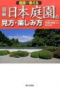 庭師が教える図解日本庭園の見方・楽しみ方 [ 堀内正樹 ]