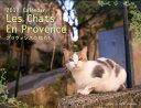 【壁掛】プロヴァンスの猫たちカレンダー(2017)
