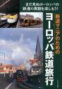 鉄道マニアのためのヨーロッパ鉄道旅行