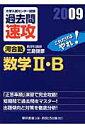 大学入試センター試験過去問速攻数学2・B(2009)