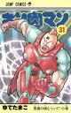 キン肉マン(31) (ジャンプコミックス) [ ゆでたまご ]