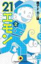 21エモン(2) (てんとう虫コミックス) [ 藤子・F・ 不二雄 ]