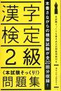 漢字検定2級〈本試験そっくり!〉問題集 [ 漢字力向上研究会 ]