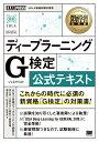 深層学習教科書 ディープラーニング G検定(ジェネラリスト) 公式テキスト (EXAMPRE