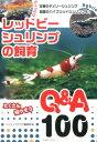 レッドビーシュリンプの飼育 Q&A100 (アクアライフの本) [ シュリンプクラブ編集部 ]