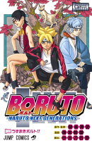 BORUTO-�ܥ�ȡ� 1 -NARUTO NEXT GENERATIONS-
