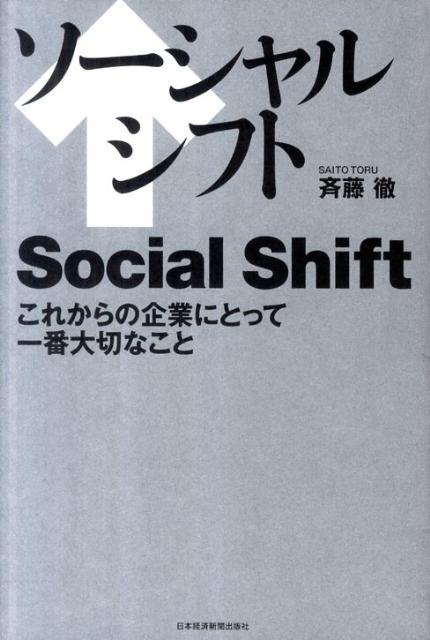 ソーシャルシフト これからの企業にとって一番大切なこと [ 斉藤徹 ]