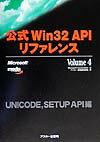 ��Win32API��ե����volume4��UNICOD��