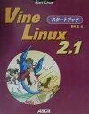 Vine Linux 2.1スタートブック [ 野村直 ]