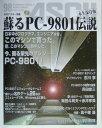 蘇るPCー9801伝説