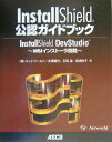 InstallShield公認ガイドブック
