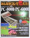 みんながコレで燃えた! NEC 8ビットパソコンPCー8001・PCー6001
