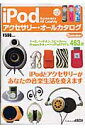 iPodアクセサリー・オールカタログ(Summer)