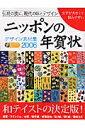 ニッポンの年賀状(2006)