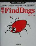 【】標準FindBugs [ 宇野るいも ]