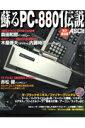 蘇るPCー8801伝説