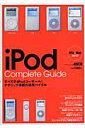 iPodコンプリートガイド