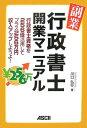 副業・行政書士開業マニュアル