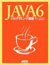 Java 6プログラミング講座 [ アスキー ]