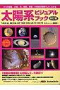 太陽系ビジュアルブック改訂版 8つの惑星、太陽、月、衛星、彗星、小惑星が図解でよ (アスキームック) [ 渡部潤一 ]