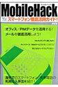 MobileHackスマートフォン徹底活用ガイド!