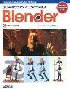 3DキャラクタアニメーションBlender