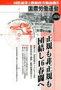 国際労働運動(vol.6(2016.3)) 国際連帯と階級的労働運動を 正規も非正規も団結し16春闘
