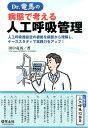 Dr.竜馬の病態で考える人工呼吸管理 人工呼吸器設定の根拠を病態から理解し、ケース