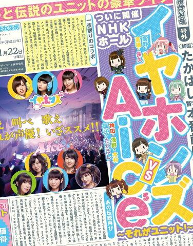 イヤホンズ vs Aice5 〜それがユニット!〜NHKホール公演【Blu-ray】 [ (アニメーション) ]