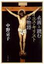 名画と読むイエス・キリストの物語 [ 中野 京子 ]