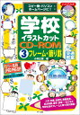 学校イラストカットCD-ROM(3) コピー機・パソコン・ホームページに! フレーム・飾り罫 [ 小林正樹 ]