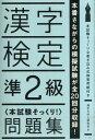 漢字検定準2級〈本試験そっくり!〉問題集 漢字力向上研究会
