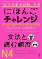 にほんごチャレンジ文法と読む練習N4