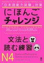 にほんごチャレンジ文法と読む練習N4 [ 山辺真理子 ]