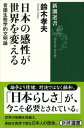 日本の感性が世界を変える 言語生態学的文明論 (新潮選書) [ 鈴木孝夫 ]