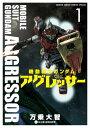 機動戦士ガンダム アグレッサー 1 (少年サンデーコミックス〔スペシャル〕) [ 万乗大智 ]