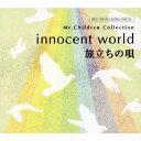 innocent world/旅立ちの唄 Mr.Children コレクション α波オルゴール・ベスト [ (オルゴール) ]